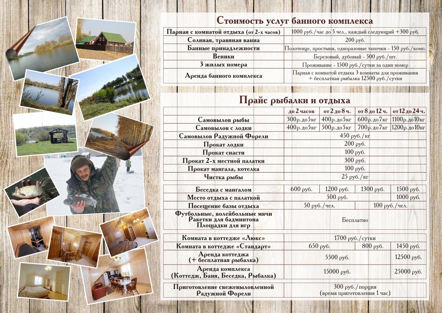 VRNrosa.ru